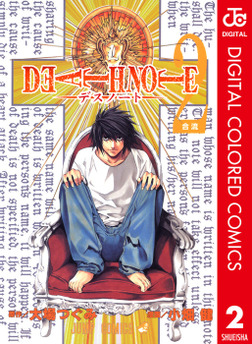 DEATH NOTE カラー版 2-電子書籍