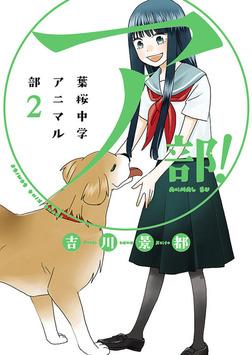 ア部! ~葉桜中学アニマル部~ / 2-電子書籍