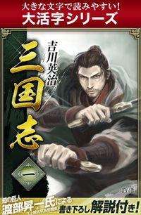 【大活字シリーズ】三国志 1巻