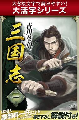 【大活字シリーズ】三国志 1巻-電子書籍