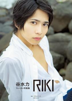 谷水力ファースト写真集 RIKI【電子版特典付】-電子書籍