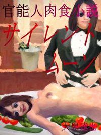官能人肉食小説「サイレントムーン」