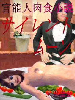 官能人肉食小説「サイレントムーン」-電子書籍