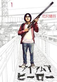 アイアムアヒーロー(1)【期間限定 無料お試し版】