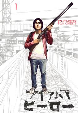 アイアムアヒーロー(1)【期間限定 無料お試し版】-電子書籍