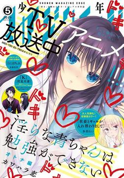 少年マガジンエッジ 2019年5月号 [2019年4月17日発売]-電子書籍