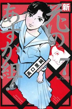 新・花のあすか組! (7)-電子書籍