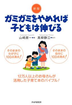 新版 ガミガミをやめれば子どもは伸びる-電子書籍