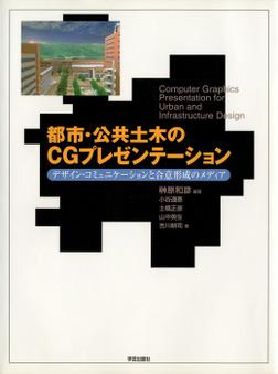 都市・公共土木のCGプレゼンテーション : デザイン・コミュニケーションと合意形成のメディア-電子書籍