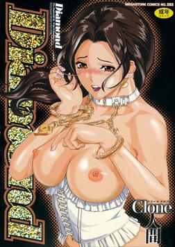 Diamond-電子書籍