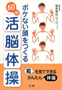 ボケない頭をつくる60秒活脳体操-電子書籍