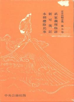 定本西鶴全集〈第5巻〉-電子書籍