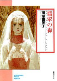 翡翠の森(ソノラマコミック文庫)