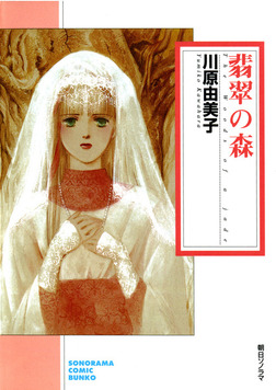 翡翠の森-電子書籍