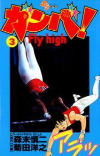 ガンバ! Fly high(3)