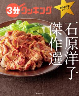 3分クッキング 永久保存版シリーズ 石原洋子 傑作選-電子書籍
