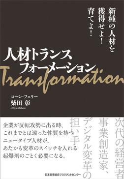 人材トランスフォーメーション 新種の人材を獲得せよ!育てよ!-電子書籍