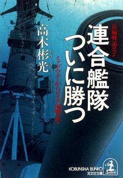 連合艦隊ついに勝つ~ミッドウェーからレイテ海戦まで~-電子書籍