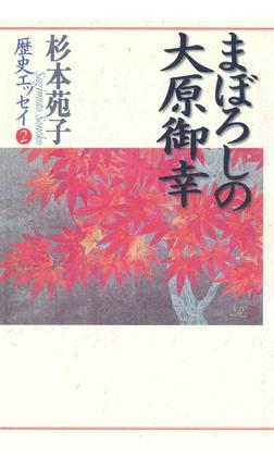 杉本苑子歴史エッセイ 2 まぼろしの大原御幸-電子書籍