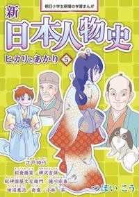 新日本人物史 ヒカリとあかり5