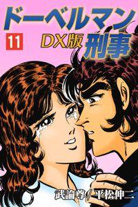 ドーベルマン刑事DX版 11巻