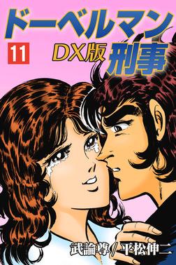 ドーベルマン刑事DX版 11巻-電子書籍