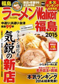 ラーメンWalker福島2015