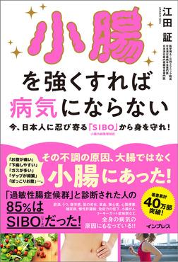 小腸を強くすれば病気にならない 今、日本人に忍び寄る「SIBO」(小腸内細菌増殖症)から身を守れ!-電子書籍