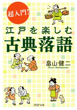 超入門! 江戸を楽しむ古典落語-電子書籍