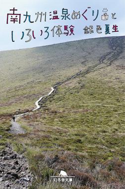 南九州温泉めぐりといろいろ体験-電子書籍