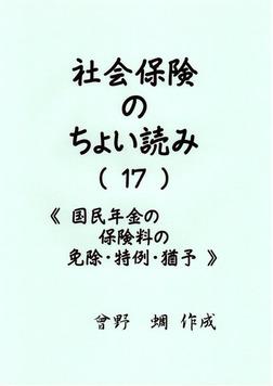 社会保険のちょい読み(17)~国民年金の保険料の免除・特例・猶予-電子書籍