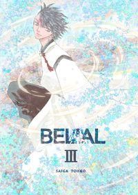 BELIAL  3巻