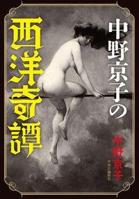 中野京子の西洋奇譚(中央公論新社)