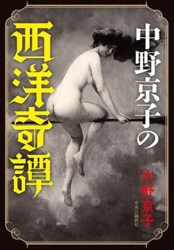 中野京子の西洋奇譚-電子書籍