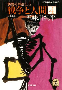 戦争と人間 4~髑髏(どくろ)の舞踏4、5~-電子書籍