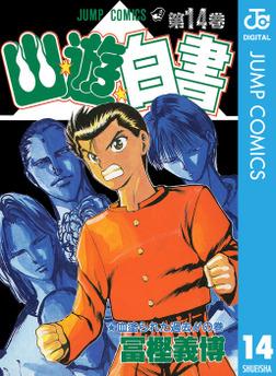 幽★遊★白書 14-電子書籍