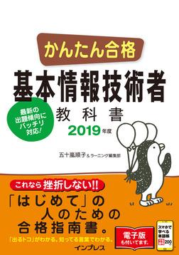 かんたん合格 基本情報技術者教科書 2019年度-電子書籍