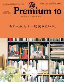 &Premium(アンド プレミアム) 2019年10月号 [あの人が、もう一度読みたい本。]-電子書籍