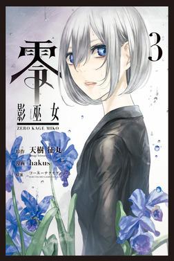 零 影巫女 (3)-電子書籍