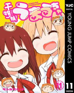 干物妹!うまるちゃん 11-電子書籍