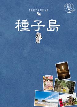 島旅 07 種子島-電子書籍