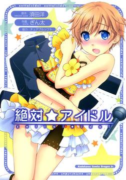 絶対☆アイドル-電子書籍
