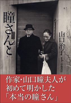 瞳さんと-電子書籍
