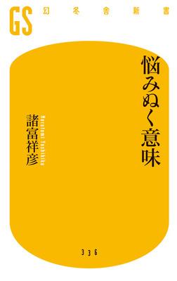 悩みぬく意味-電子書籍