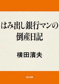はみ出し銀行マンの倒産日記-電子書籍