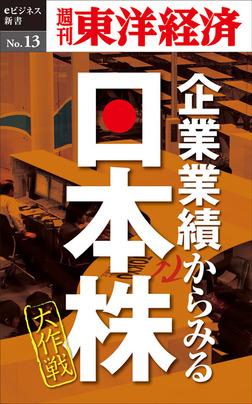 企業業績からみる日本株大作戦―週刊東洋経済eビジネス新書No.13-電子書籍