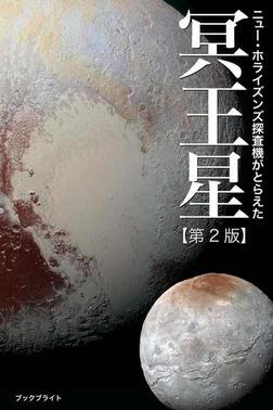 ニュー・ホライズンズ探査機がとらえた冥王星【第2版】-電子書籍