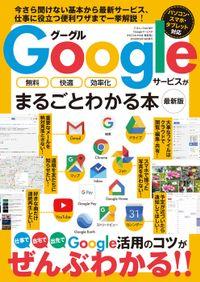 Googleサービスがまるごとわかる本 最新版