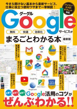 Googleサービスがまるごとわかる本 最新版-電子書籍