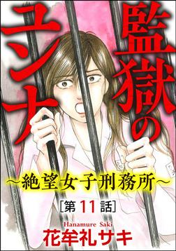 監獄のユンナ~絶望女子刑務所~(分冊版) 【第11話】-電子書籍